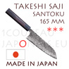 Takeshi Saji: SANTOKU 165mm japanese knife - R2(SG2) 63 Rockwell DAMAS steel - hexagonal Rosewood handle with black pakka wood bolster