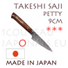 Takeshi Saji: PETTY 9cm japanese knife - R2(SG2) 63 Rockwell DAMAS steel - oval ironwood handle with decorative rivets and polished stainless bolster